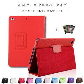 iPad 10.2 インチ ケース カバー 9.7 フルカバータイプ iPadカバー iPad10.2 第8世代 iPad8 第7世代 iPad9.7 第5世代 第6世代 Air Air2 iPadケース iPadカバー タブレットカバー ビジネスモデル 手帳型 レザーケース 衝撃 iPad5 iPad6 iPad7 アイパッド