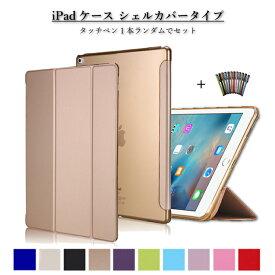iPad 10.2 インチ ケース 9.7 シェルカバー ハードケース iPad8 2020 第8世代 iPadカバー iPad10.2 2019 第7世代 / iPad9.7 2017 第5世代 2018 第6世代 / Air Air2 / iPadケース iPadカバー おしゃれ お洒落 手帳型 レザーケース 衝撃 iPad5 iPad6 iPad7 アイパッド 送料無料