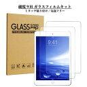 iPad 10.2 9.7 ガラスフィルム 強化ガラス 保護フィルム 気泡ゼロ エアフリー iPad10.2 2020 2019 第8世代 第7世代 iP…