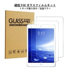 iPad 10.2 9.7 ガラスフィルム 強化ガラス 保護フィルム 気泡ゼロ エアフリー iPad10.2 2020 2019 第8世代 第7世代 iPad9.7 2017 第5世代 2018 第6世代 Air Air2 タブレット フィルム 衝撃 iPad5 iPad6 iPad7 iPad8 8th クリア 感度良好 iPad10.2フィルム アイパッド