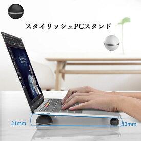 ノートパソコン スタンド 冷却 ボールタイプ ノートPC パソコン スタンド MacBook Mac Pro 台 ノートパソコンスタンド パソコン台 PCスタンド 冷却台 パソコン周辺機器 放熱 PS4 折りたたみ 収納 持ち運び コンパクト 軽量 ノートPCスタンド