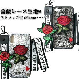 iPhoneケース iPhoneカバー 薔薇 ばら バラ レース生地風 アイフォンケース ストラップ付 iPhone11 6.1インチ / 11 Pro 5.8インチ / 11 Pro Max 6.5インチ / iPhoneX Xs 5.8インチ / iPhone8 7 シリコン TPU素材 耐衝撃 可愛い かわいい ワッペン お花 キラキラ きらきら