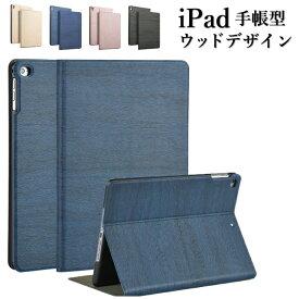 iPad 10.2 インチ ケース 9.7 ウッド柄 iPad8 第8世代 iPad2020 iPadケース iPadカバー iPad10.2 第7世代 iPad10.2 カバー 9.7インチ 第5世代 第6世代 Air Air2 エアー エアー2 ケース タブレットカバー 手帳型 ビジネス レザーケース おしゃれ 衝撃 iPad5 iPad6 アイパッド