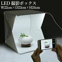 撮影ボックス 撮影キット W22×D23×H24cm 撮影セット 撮影 照明 撮影ブース ライトボックス ボックス ライト 折りた…
