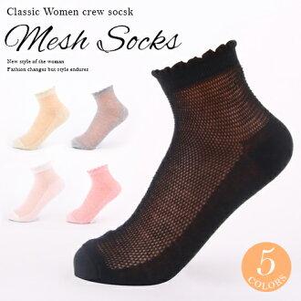 短的长全5色网状构造春天夏天短袜袜子23-25cm短的短袜透明船员短袜女性妇女袜子袜子超过3双女子的网丝短袜透明短袜漂亮