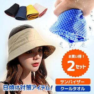 『冷却タオル+リバーシブルサンバイザー』ひんやりアイテムセット販売! UVケア ース 折りたたみ 帽子 ハット 送料無料 熱中症対策に 首 子供 熱中症 夏 冷たいタオル 真夏 猛暑 熱中症 暑さ