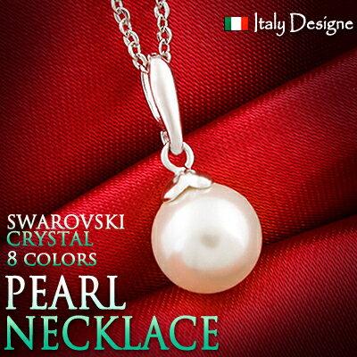 真珠 パール ペンダント ネックレス メール便送料無料 swarovski crystal pearl 真珠ネックレス 真珠 ネックレス ロマンチックな真珠パールネックレス 魅力的な真珠ネックレス 真珠の輝きで美しさが感じられるネックレス ホワイトデー white day