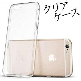 カバー クリアケース ゼリーケース Clearケース 透明ケースアイホン スマホケース スマホ シンプル TPU素材 透明 ゼリー apple シンプル iPhone 7 iPhone 7 Plus Galaxy S7 edge アイフォン7 アイフォン7 プラス ギャラクシーs7 エッジ ip7 福袋