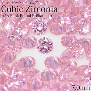 キュービックジルコニア ローズピンク 100個 CZ ダイヤモンドカッティング 100ピース ラウンドブリリアントカット AAAグレード CZ 7ミリ 7mm 7.0mm 一粒 ルースストーン ストーン 人口宝石 最上級
