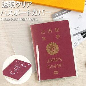 透明パスポートカバー 透明パスポートケース カードポケット付き パスポート用カバー カバーケース クリア 海外旅行 旅行用品 トラベルグッズ
