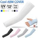 アームカバー 3タイプ 大人 子供 アームカバー uv 涼しい クール ひんやり タイプ UV対策 UVカット 冷感 紫外線カット…