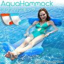 アクアハンモック 浮輪 130cm フローティングラウンジ 水遊び 海 海水浴 浮き輪 ベッドフロート ハンモック 水上 エアベッド エアマット ビーチ うきわ...