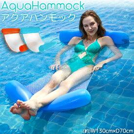 アクアハンモック 浮輪 130cm フローティングラウンジ 水遊び 海 海水浴 浮き輪 ベッドフロート ハンモック 水上 エアベッド エアマット ビーチ うきわ プール チューブ メール便送料無料