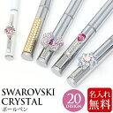 ボールペン 高級 ボールペン スワロフスキー クリスタル ボールペン 名入れ pen ペン プレゼント ギフト ラッピング …