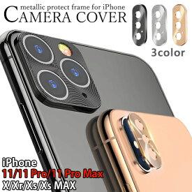 iPhone カメラレンズ保護カバー カメラ保護 キャップ カバー メタルレンズカバー レンズケース iPhoneシリーズ Apple iPhone 11 11pro 11proMax X XR XS XSMAX MAX 送料無料 スマホ アルミ合金 耐衝撃 ブラック シルバー ゴールド 福袋
