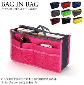 バッグインバッグ レディース バッグ トートバッグの中をすっきり 送料無料 バックインバック 男女兼用 バッグインバッグ 大きめ バッグインバッグ 小さめ インナーバッグ バッグインバッグ 旅行用品 バックインバック おしゃれ コスメポーチ 福袋