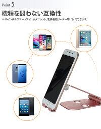 卓上スタンドスマホスタンドタブレットnintendoswitchメタルスタンドスマートフォン折りたたみ式軽量コンパクトポケットサイズ充電4〜10インチまで対応タブレットPCアルミ合金アルミニウムコンパクトスリム