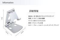 スマホスタンド卓上スタンドタブレットメタルスタンドスマートフォン折りたたみ式軽量コンパクトポケットサイズ充電4〜10インチまで対応nintendoswitchタブレットPCアルミ合金アルミニウムコンパクトスリム