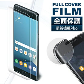 GalaxyNOTE9 GalaxyS9+ GalaxyS9 iPhone アイフォン iPhone11 Pro Max iPhone11Pro フィルム 保護フィルム 2枚入り 送料無料 全面保護 3D曲面フィルム 保護フィルム ギャラクシー フルカバー ノート9 強化保護フィルム 液晶保護フィルム iphone xs