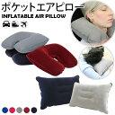 携帯トラベルネックピロー U字型・四角型 エアピロー 型空気枕 海外旅行グッズ トラベル 旅行用品 ピロー エアピロー …