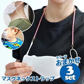 マスクストラップ 3本セット マスク ネックストラップ 子供 大人 兼用 キッズ 首下げマスクストラップ マスク用ストラップ マスク置忘れ防止