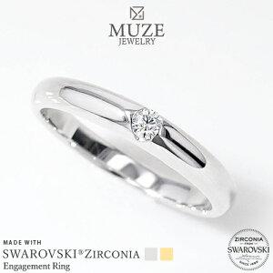 MUZE JEWELRY SWAROVSKI 直径2.5mm(0.07ct相当) プラチナ仕上げ オーダーメイド プラチナ仕上げ K18ゴールド仕上げ エンゲージリング 婚約指輪 スワロフスキーリング 一粒 プロポーズ サプライズ 記