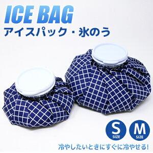 アイシングバッグ 氷嚢 2サイズ S/Mスポーツ トレーニング ひょうのう コンパクト アイシングバッグ 暑さ対策 涼しい 持ち運び スポーツ