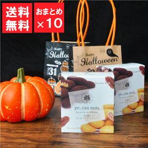 白と黒のピーカンナッツチョコレート ミックス(14g×2袋)送料無料10個セット〜ハロウィンの個包装紙袋付き〜プチギフトに最適