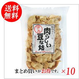 【送料無料おまとめ10点セット】大豆ミート(畑の肉)豚肉みたいな肉らしい豆な姑 150g×10袋送料無料セット