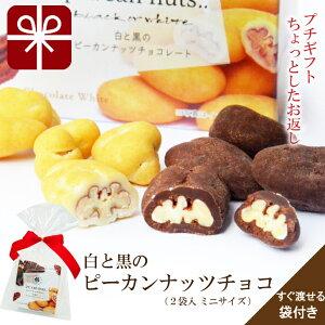 白と黒のピーカンナッツチョコレート (14g×2袋ミニサイズ)【プチギフト】【バレンタイン】【ホワイトデー】【義理チョコ】【お返し】【バラまきギフト】【ちょっぴりプレゼント】