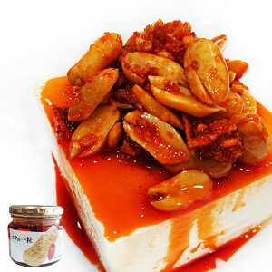【ピーナッツラー油】コクの一粒 ピーナッツラー油 170g 落花生がたっぷり入ったおもしろラー油 にんにく 大蒜【食べるラー油】ご飯のお供 人気の食べるラー油