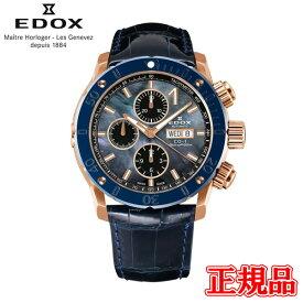 【豪華ノベルティ進呈】 正規品 EDOX エドックス クロノオフショア1 クロノグラフ オートマチック リミテッドエディション 自動巻き 世界限定150本 メンズ腕時計 送料無料 01122-37RBU3-NANIR-L ラッピング無料 【EDOX2021】 あす楽