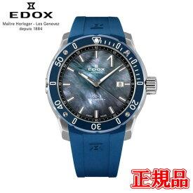 【豪華ノベルティ進呈】 正規品 EDOX エドックス クロノオフショア1 プロフェッショナル ジャパンリミテッド 自動巻き 日本限定100本 メンズ腕時計 送料無料 80099-3BU3-NANIN ラッピング無料 【EDOX2021】