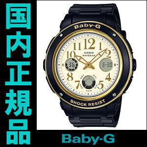 国内正規品【送料無料】カシオBABY-Gレディース腕時計BGA-151EF-1BJF【RCP】【02P01May16