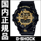 国内正規品カシオG-SHOCKメンズ腕時計GA-710GB-1AJF【RCP】【02P01May16】
