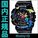 国内正規品 カシオ Baby-G Splatter Pattern Series(スプラッター・パターン・シリーズ) レディース腕時計 BA-120SPL-1AJF【RCP】【02P01May16】