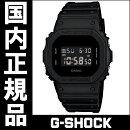 国内正規品G-SHOCK[ジーショック]CASIO[カシオ]SolidColors[ソリッドカラーズ]腕時計ブラックDW-5600BB-1JF