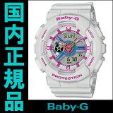 【送料無料】国内正規品カシオBaby-Gレディース腕時計BA-110NR-8AJF