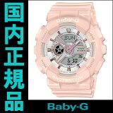 【送料無料】国内正規品カシオBaby-Gレディース腕時計BA-110RG-4AJF