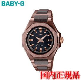 国内正規品 CASIO カシオ BABY-G G-MS タフソーラー ソーラー充電システム レディース腕時計 送料無料 MSG-W350CG-5AJF ラッピング無料