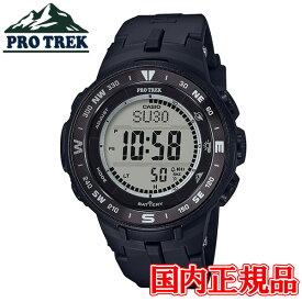 国内正規品 CASIO カシオ PRO TREK プロトレック タフソーラー ソーラー充電システム メンズ腕時計 送料無料 PRG-330-1JF ラッピング無料