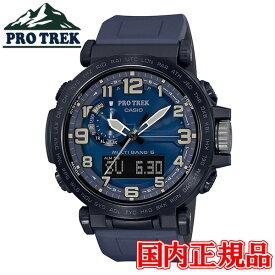 国内正規品 CASIO カシオ PRO TREK プロトレック タフソーラー ソーラー充電システム メンズ腕時計 送料無料 PRW-6600Y-2JF ラッピング無料