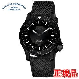 正規品 Muhle Glashutte ミューレ グラスヒュッテ Sea-Timer BlackMotion 自動巻き テキスタイル ストラップ 送料無料 M1-41-83-NB ラッピング無料 あす楽