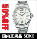 【送料無料】セイコープレザージュアップグレードラインメカニカルメンズ腕時計SARX037【RCP】【02P01May16】