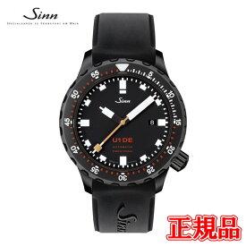 【豪華ノベルティ進呈】 正規品 Sinn ジン Diving Watches ダイバーズウォッチ 自動巻き メンズ腕時計 送料無料 U1.DE ラッピング無料