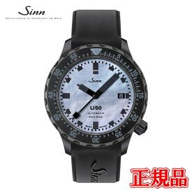 【クリスタルガードプレゼントは6月30日まで!】 正規品 Sinn ジン Diving Watches ダイバーズウォッチ 自動巻き メンズ腕時計 送料無料 U50.S.Perlmutt.S ラッピング無料