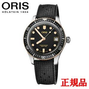 【ORIS】正規品ORISオリスダイバーズ65メンズ腕時計あす楽送料無料0173377474354-0741718
