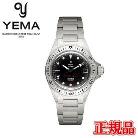 【豪華ノベルティ進呈】 正規品 YEMA イエマ フレンチエアフォース スティールリミテッドエディション 自動巻き 39mm 世界1948限定 メンズ腕時計 送料無料 YAA39-AMS ラッピング無料