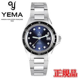【豪華ノベルティ進呈】 正規品 YEMA イエマ スーパーマンブルー ヘリテージ 自動巻き メンズ腕時計 送料無料 YSUP2018B-GMS 【Y_CAM】 ラッピング無料