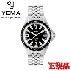 【豪華ノベルティ進呈】 正規品 YEMA イエマ スーパーマン スキンダイバー リミテッドエディション 自動巻き メンズ腕時計 1000本限定 送料無料 YSUP21C39-AM2S ラッピング無料